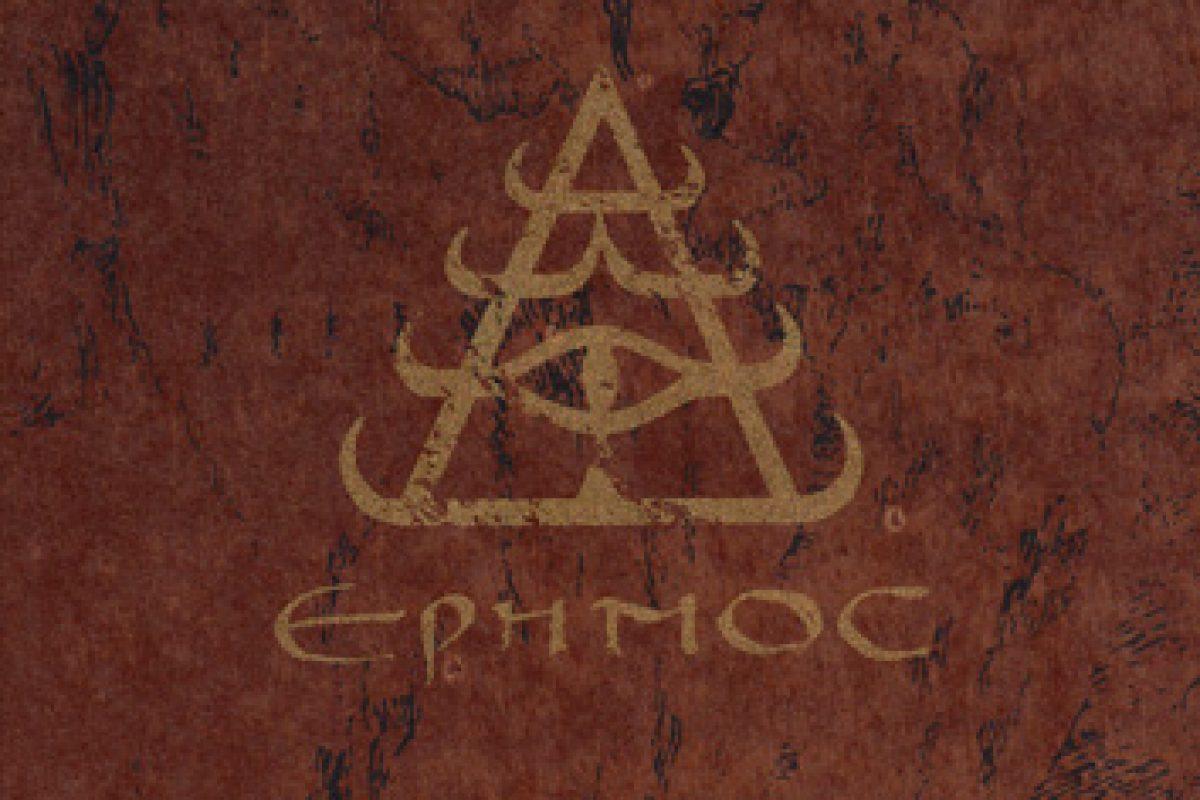 Arktau Eos 'Erēmos' (Bleeding Stones Edition), CD
